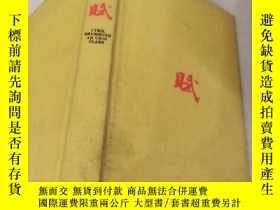 二手書博民逛書店蘇賦罕見the,prose 精裝Y26299 不祥 不祥 出版1