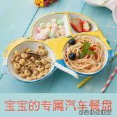寶寶餐盤兒童餐具陶瓷分格盤 易樂購生活館