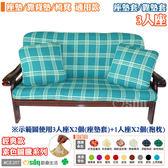 【Osun】圖騰系列-3人座防螨彈性沙發座墊套 / 靠墊套(1件組)深藍格紋