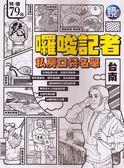鏡週刊特刊:囉嗦記者台南私房口袋名單