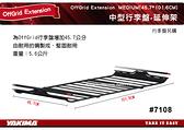 ||MyRack|| YAKIMA OffGrid Extensio(Medium) 行李盤延伸套件-中型「#7108」