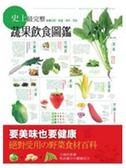 (二手書)史上最完整的蔬果飲食圖鑑:營養功效、挑選、保存、烹飪