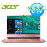【Acer 宏碁】Swift 3 SF314-56G-502B 14吋輕薄筆電 粉色 【贈石二鍋餐券兌換序號】
