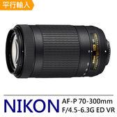 Nikon  AF-P 70-300MM F4.5-6.3G ED VR (平輸)