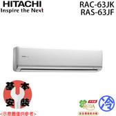 【HITACHI日立】8-10坪 變頻分離式單冷冷氣 RAC-63JK / RAS-63JF 免運費 送基本安裝