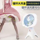 噴霧小風扇迷你可充電usb靜音學生宿舍床上辦公室冷氣制冷加濕器