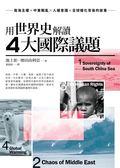 (二手書)用世界史解讀4大國際議題:南海主權X中東戰亂X人權意識X全球暖化背後的..