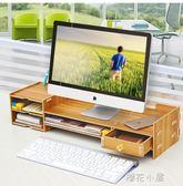 屏幕底座支架電腦顯示器增高架子辦公桌面鍵盤收納抽屜墊高置物架QM『櫻花小屋』
