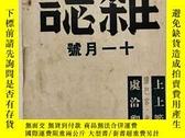 二手書博民逛書店罕見張愛玲金瑣記並圖,上海淪陷時期《雜誌》1943年十一月號。Y28002 出版1943