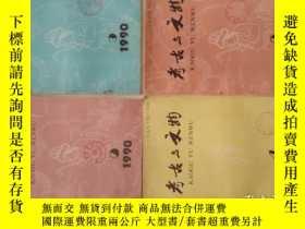 二手書博民逛書店罕見考古與文物1990年3-4-5-6期4本合訂Y245637