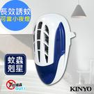 免運/最便宜【KINYO】UVA電擊式長效滅蚊捕蚊燈(KL-7011)壁插設計