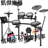 凱傑樂器 Roland TD-25KV V-Durms 頂級 電子鼓 公司貨
