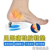 日本腳後跟貼疼痛墊男女式緩解跟腱炎足跟痛鞋墊加厚減震軟足跟墊(快速出貨)