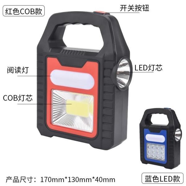 手電筒 強光手電筒太陽能LED探照燈可充電手提遠射家用應急便攜戶外營地