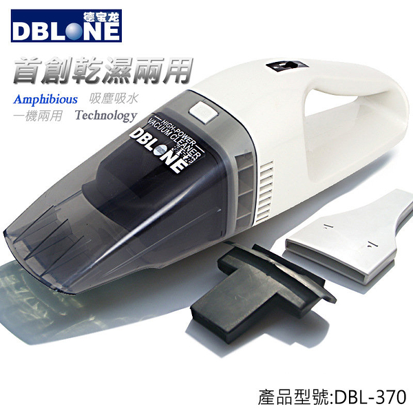 ※【福利品】精品款 車用 乾濕兩用吸塵器 DBL-370 點煙器 12V 手持式 吸塵 吸水 迷你 汽車吸塵器