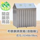 不銹鋼二分類清潔箱/G210