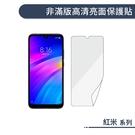 MIUI 紅米7 一般亮面 軟膜 螢幕貼 手機 保貼 保護貼 非滿版 軟貼膜 螢幕保護 保護膜