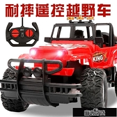 玩具車 遙控汽車越野車可充電高速遙控車漂移賽車電動兒童玩具車小孩【上新6折】