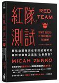(二手書)紅隊測試:戰略級團隊與低容錯組織如何靠假想敵修正風險、改善假設?
