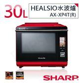 獨下殺【夏普SHARP】30公升 HEALSIO水波爐 AX-XP4T(R)