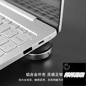 增高桌面腳墊散熱器便攜式簡約架子筆記本電腦支架托【邦邦男裝】