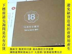 二手書博民逛書店Tencent騰訊罕見18週年珍藏版Y164578 【騰訊:18