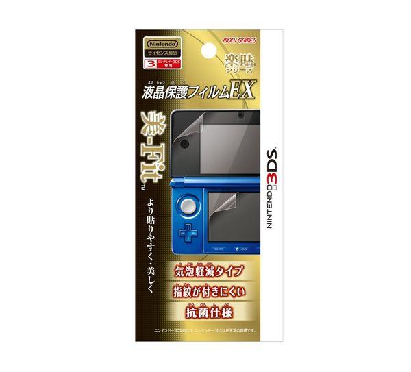 3DS 保護貼 EX
