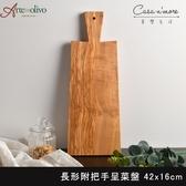 Arte in olivo 義大利 橄欖木 附把手盛菜盤 木盤 托盤 42x16cm 義大利製【美學生活】