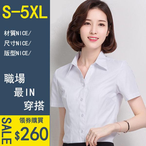 白襯衫女短袖寬松工作服正裝大碼襯衣職業ol【時尚大衣櫥】