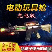 玩具槍 聲光音樂兒童電動玩具槍模型男孩玩具長槍沖鋒機關槍3-6寶寶玩具T