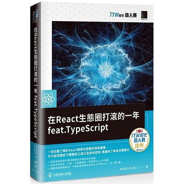 在React生態圈打滾的一年feat TypeScript(iT邦幫忙鐵人賽系列