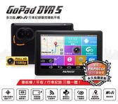 PAPAGO GOLIFE DVR5 WIFI聲控 GPS導航+行車記錄器
