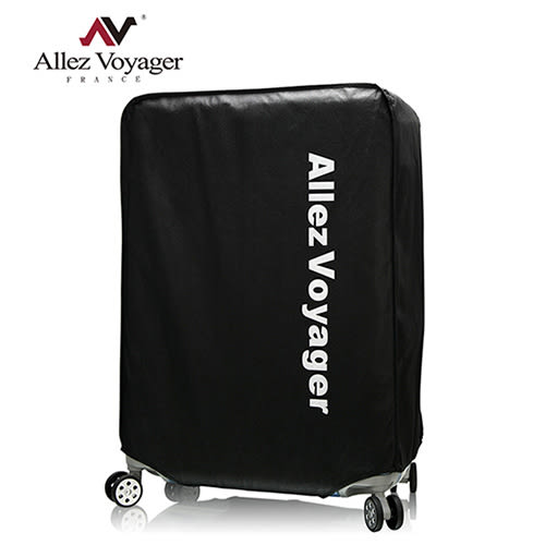 行李箱套 防塵套 保護套 20吋 24吋 28吋 精美不織布 法國奧莉薇閣 Allez Voyager