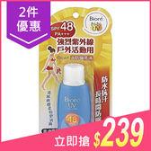 【兩件$239】Biore 蜜妮 高防曬乳液SPF48(50ml)【小三美日】