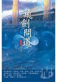飛劍問道(第五卷):妖魔奸細