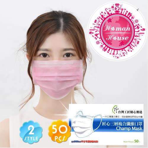台灣匠心三層複合纖維口罩(50入)-藍/粉 [53823]