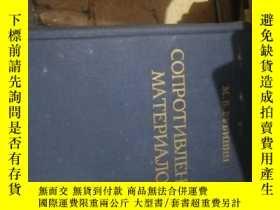 二手書博民逛書店材料力學(俄文原版書)1961年罕見精裝本Y16186 M.B. PYxHxH 扉頁寫字 出版1961