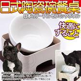 【培菓平價寵物網】DYY》防脊椎側彎 寵物日式陶瓷碗餐桌檯狗碗組合-18.3*18.3*9.2cm
