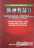 與神對話2