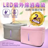 保固兩年 LED紫外線-貼身衣物消毒箱 豪華升級版 智能語音/可拆清洗 消毒 紫外線殺菌 收納袋 殺菌