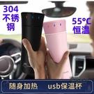 車載電熱杯 車載USB熱水杯車用保溫杯usb充電寶加熱杯自動電加熱12v車用杯座T