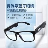 藍芽眼鏡骨傳導耳機智能無線黑科技偏光夜視開車適用華為蘋果通用 百分百