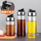 油壺 自動開合油壺高硼硅玻璃油瓶 廚房用品大號防漏醬油醋壺【降價兩天】