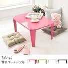和室桌 茶几桌 折疊 桌【I0149】鏡面摺疊和室桌(三色) MIT台灣製 完美主義