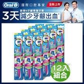 【美國製造】歐樂B-多效5效潔淨牙刷12入