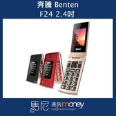 (+贈16GB記憶卡)奔騰 Benten F24/2.4吋螢幕/大鈴聲/大字體/可照相/摺疊手機/老人機【馬尼通訊】