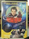 挖寶二手片-C10-047-正版DVD-電影【北歐童趣三部曲:寶貝任務】-費德烈 克里斯汀約翰森(直購價)
