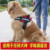 K9狗狗胸背帶遛狗牽引繩金毛拉布拉多薩摩阿拉斯加中大型犬狗錬子 【PINKQ】