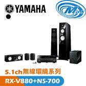 《麥士音響》 YAMAHA山葉 5.1聲道 無線環繞系列 RX-V880+NS-700 2色