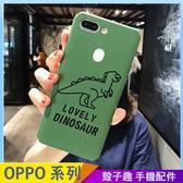 復古綠恐龍 OPPO AX5 A3 A75S A75 A73 A57 F1S 手機殼 IG同款 保護殼保護套 磨砂硬殼 全包防摔殼